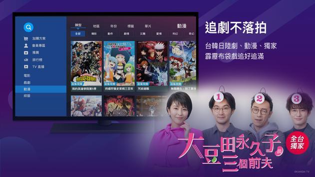 friDay影音(TV)-電影、韓劇、日劇、陸劇、台劇、韓綜、新番動漫、親子、霹靂、多視角直播線上看 скриншот 3