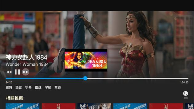 friDay影音(TV)-電影、韓劇、日劇、陸劇、台劇、韓綜、新番動漫、親子、霹靂、多視角直播線上看 captura de pantalla 5