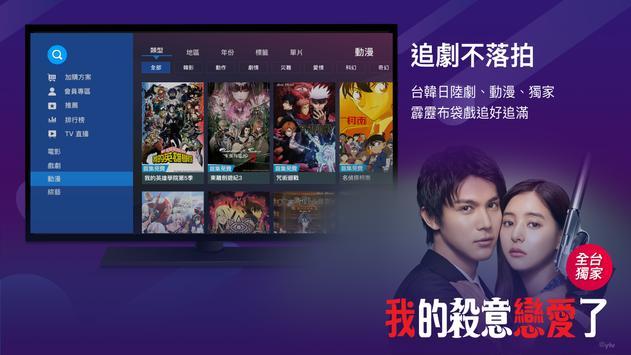 friDay影音(TV)-電影、韓劇、日劇、陸劇、台劇、韓綜、新番動漫、親子、霹靂、多視角直播線上看 captura de pantalla 9