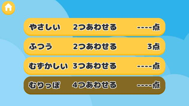 Asobo! screenshot 1