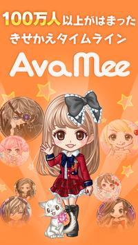 新感覚アバターSNS - AvaMee(アバミー) poster