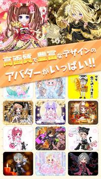 新感覚アバターSNS - AvaMee(アバミー) screenshot 2