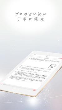 チャット占いアプリUranow ウラナーウ screenshot 8