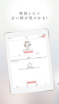 チャット占いアプリUranow ウラナーウ screenshot 12