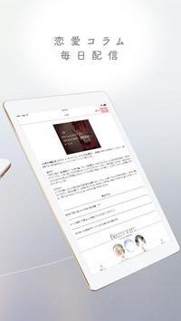 チャット占いアプリUranow ウラナーウ screenshot 14