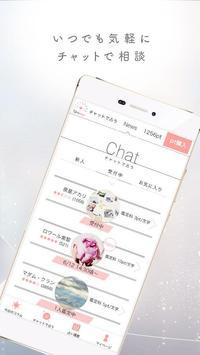 チャット占いアプリUranow ウラナーウ screenshot 1