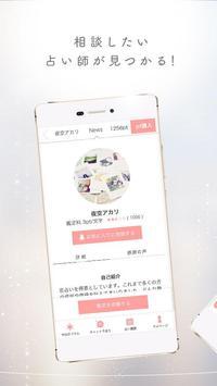 チャット占いアプリUranow ウラナーウ screenshot 2