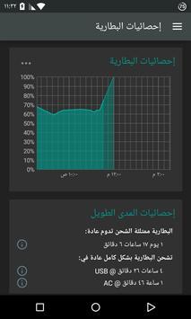 Battery Widget Reborn 2021 تصوير الشاشة 3
