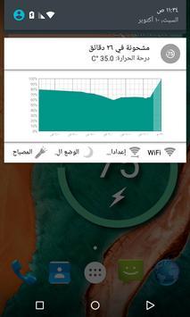 Battery Widget Reborn 2021 تصوير الشاشة 4