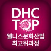 대구보건대학교 웰니스문화산업최고위과정 (DHC TOP) icon