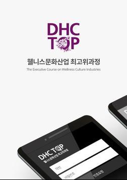 대구보건대학교 웰니스문화산업최고위과정 (DHC TOP) poster