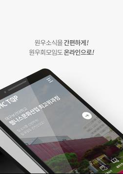 대구보건대학교 웰니스문화산업최고위과정 (DHC TOP) screenshot 1