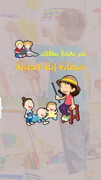 قصص اطفال ابلة فضيلة بدون انترنت poster