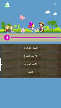 قصص اطفال ابلة فضيلة بدون انترنت screenshot 4