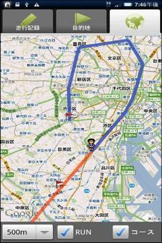 駅伝マラソン用紙 screenshot 1