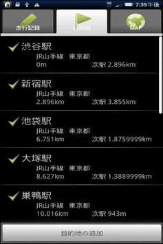 駅伝マラソン用紙 screenshot 2