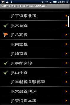 駅伝マラソン用紙 screenshot 4