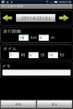 駅伝マラソン用紙 screenshot 5