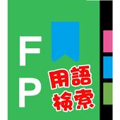 ファイナンシャルプランナー過去問・用語帳 icon