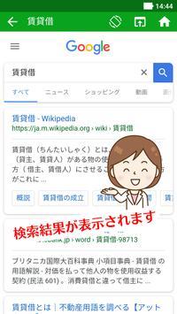 ファイナンシャルプランナー過去問・用語帳 screenshot 4