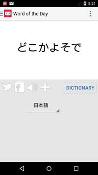 Japanese Dictionary screenshot 4