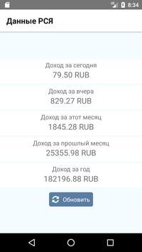 Данные РСЯ screenshot 1