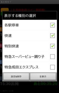 あと何分? screenshot 1