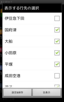 あと何分? screenshot 2