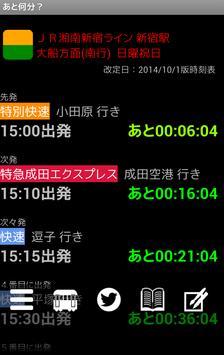 あと何分? screenshot 3