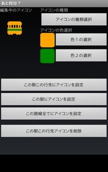 あと何分? screenshot 4