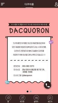 다쿠아롱 poster