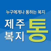 제주복지통 icon