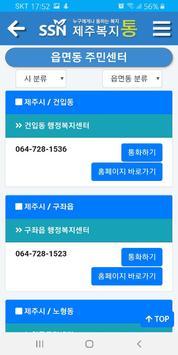 제주복지통 screenshot 4