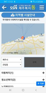 제주복지통 screenshot 1