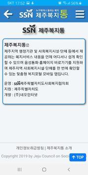제주복지통 screenshot 3
