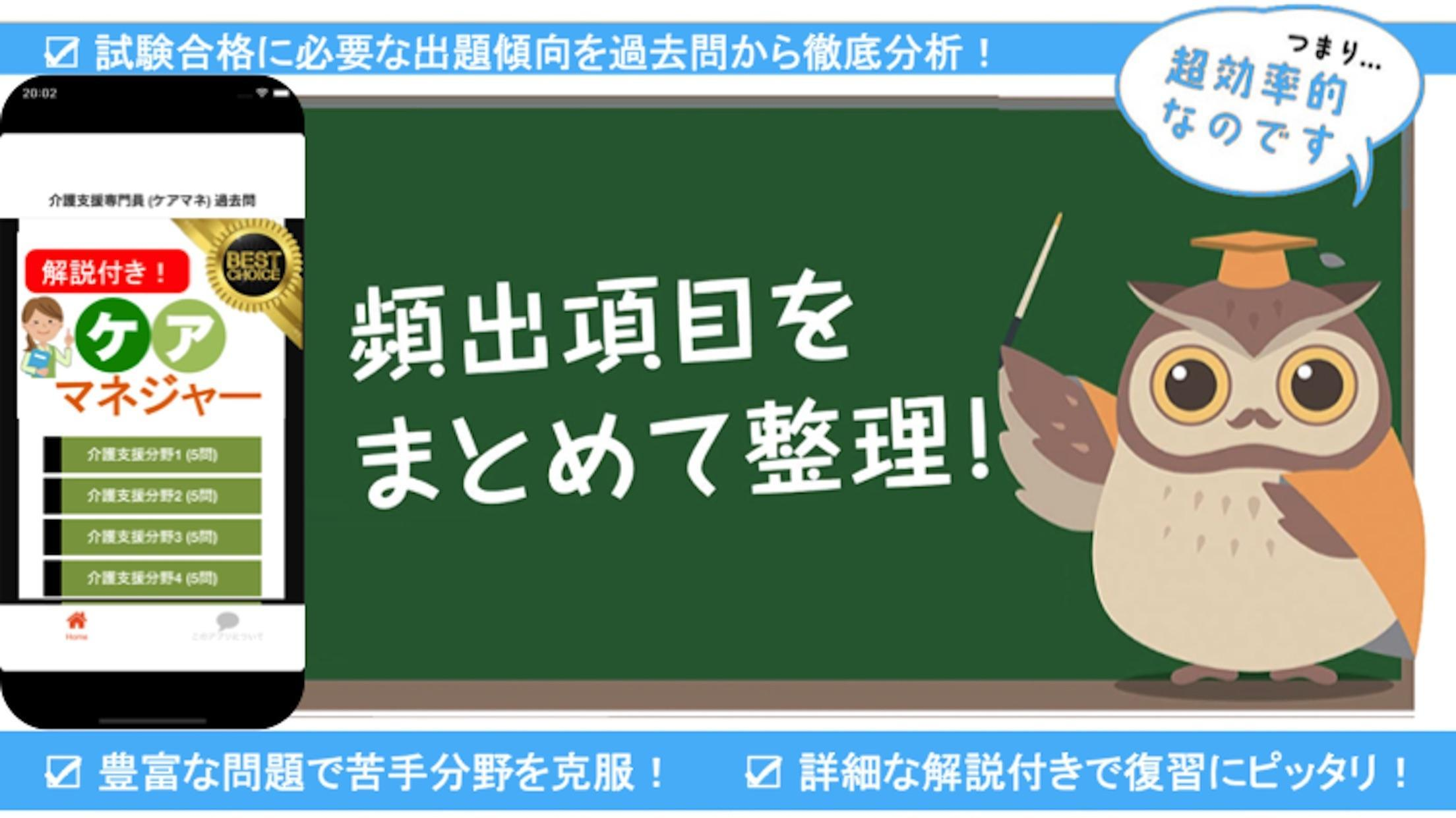 ケア マネージャー 試験 2019