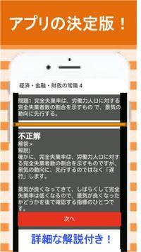 証券外務員二種 ⑪分野別過去問 銀行・金融・証券会社の資格 screenshot 4