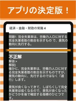 証券外務員二種 ⑪分野別過去問 銀行・金融・証券会社の資格 screenshot 10