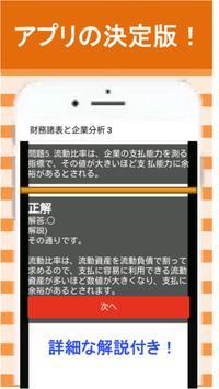 証券外務員二種 ⑫分野別過去問 銀行・金融・証券会社の資格 screenshot 4