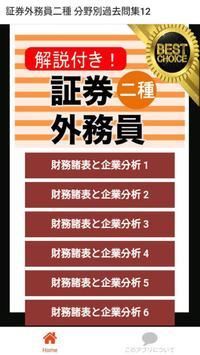 証券外務員二種 ⑫分野別過去問 銀行・金融・証券会社の資格 poster