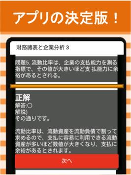 証券外務員二種 ⑫分野別過去問 銀行・金融・証券会社の資格 screenshot 10