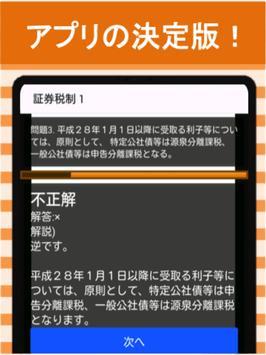 証券外務員二種 ⑬分野別過去問 銀行・金融・証券会社の資格 screenshot 7