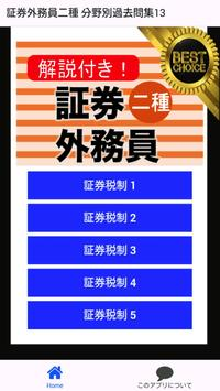 証券外務員二種 ⑬分野別過去問 銀行・金融・証券会社の資格 poster