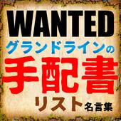 グランドラインの手配書リスト~賞金首の名言集~ icon