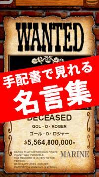グランドラインの手配書リスト~賞金首の名言集~ poster