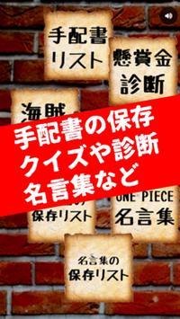 グランドラインの手配書リスト~賞金首の名言集~ screenshot 1