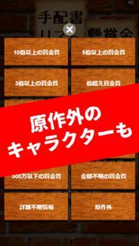 グランドラインの手配書リスト~賞金首の名言集~ screenshot 2