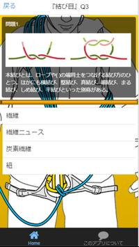 結び方は簡単なようで意外と難しいです。結び目クイズ screenshot 8