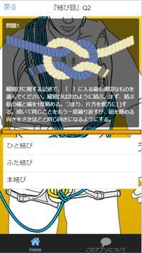 結び方は簡単なようで意外と難しいです。結び目クイズ screenshot 2