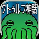 クトゥルフ神話クイズ trpgで人気のクトゥルフ神話をゲームアプリで深く知ろう! APK